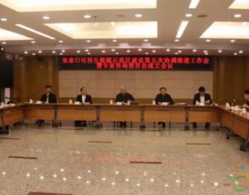 河北省张家口可再生能源示范区专家咨询委员会在京成立