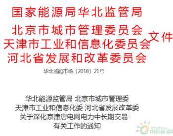 国家能源局:关于深化京津唐电网电力中长期交易有关工作的通知