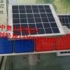 沧州中奥光伏设备有限公司 专业生产太阳能灯 太阳能路灯