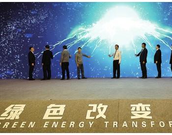 绿色<em>能源</em>期待以改革激发内生动力