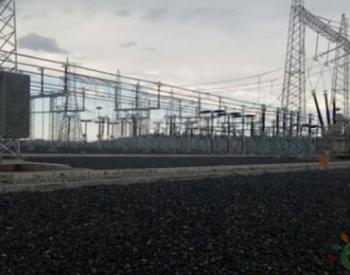埃塞俄比亚输变电<em>工程</em>项目Yirgallm站成功送电