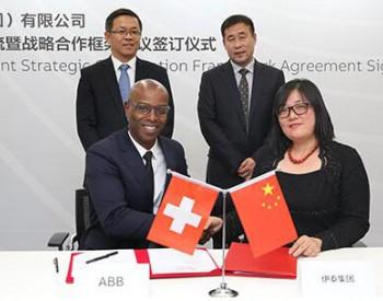 伊泰集团携手ABB打造煤化工智能工厂