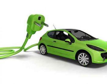 新能源汽车产业 2018年产值将突破120亿