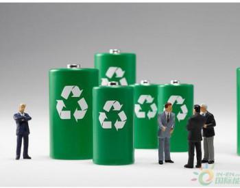 京津冀首度联手打造蓄<em>电池</em>绿色循环利用产业链