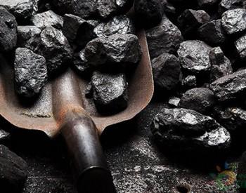 <em>产能置换</em>指标交易开启煤炭转型新模式