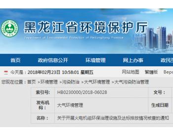 黑龙江:开展火电机组环保治理设施及<em>达标排放</em>情况核查(附达标清单)
