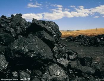 <em>新疆</em>:2017年实现<em>原煤产量</em>同比增长11%