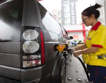 <em>浙江</em>省自2018年2月28日24时起,汽、柴油价格每吨分别降低190元和185元
