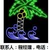 潍坊市霓虹灯