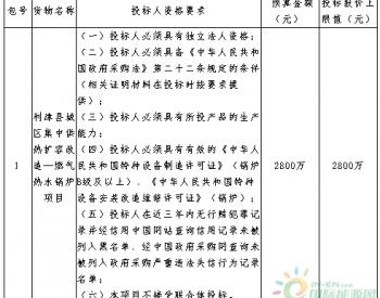 山东省利津县城区集中供热扩容改造—<em>燃气</em>热水锅炉项目招标公告