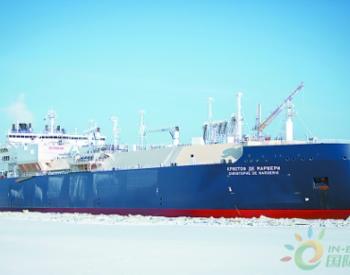 亚马尔首个百万吨LNG产品外运