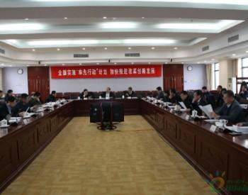 张家口可再生能源示范区专家咨询委员会第一次全体会议在京召开