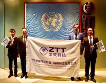 中国<em>制造</em>企业的杰出代表——中天科技走进联合国总部