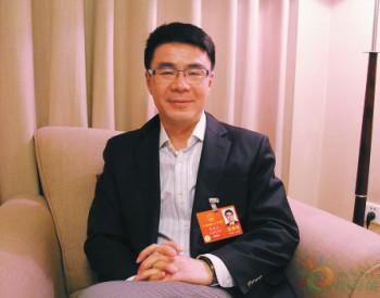 两会访谈 <em>黄迪南</em>:以新技术激发煤电转型升级