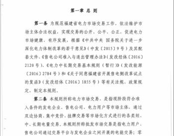 福建四部委联合印发《福建省电力市场交易规则(试行)》修订版的通知