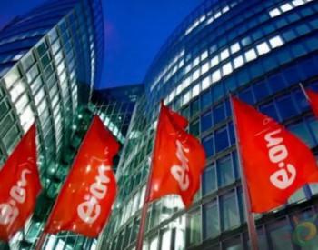 <em>意昂集团</em>并购重组莱茵能源集团旗下Innogy!保留其可再生能源发电业务