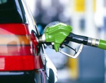 成品油调价窗口3月14日开启 或迎2018年首次搁浅