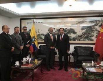 驻厄瓜多尔大使王玉林会见厄瓜多尔石油部长