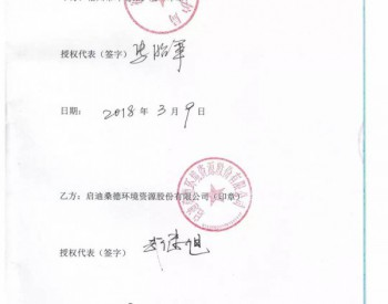 <em>启迪桑德</em>:签约安徽省宿州市医疗废弃物处置中心二期工程扩建运营合作协议