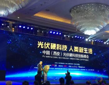 隆基股份<em>李振国</em>:用硬科技推进能源生产和消费革命