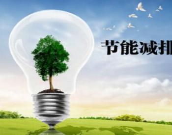 《重点用能单位<em>节能管理</em>办法》5月1日起开始施行 促进生态文明建设