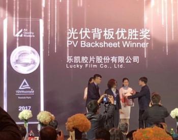 以质取信、共赢未来—乐凯背板连续三届获质胜中国大奖