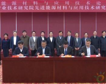 江苏省产业技术研究院<em>先进能源材料</em>与应用技术研究所在常州成立