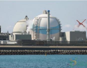 日本四国电力公司决定对<em>伊方核电站</em>2号机组废堆