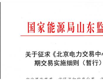 关于征求 《北京电力交易中心省间电力中长期交易实施细则 (暂 行)》 意见的函