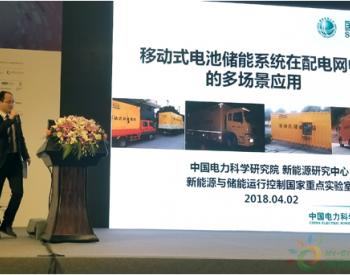 中国电科院新能源研究中心陶以彬:用户侧电池储能应用模式与经济性探讨