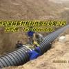 平顶山HDPE钢带管哪里有卖?