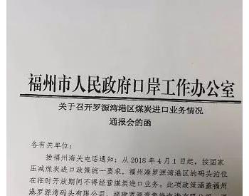 东南沿海部分港口禁止进口煤卸货