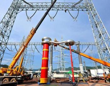 国家能源局发布《浙福特高压交流等十项典型<em>电网工程投资</em>成效监管报告》