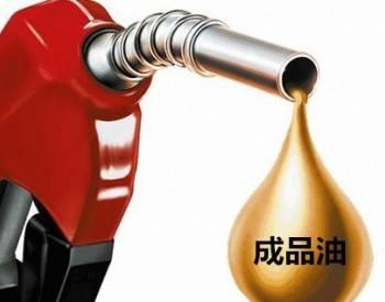 油价消息:新一轮国内成品油调价或再搁浅