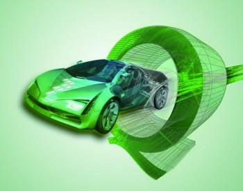 新能源<em>汽车</em>产业引领济源转型提速