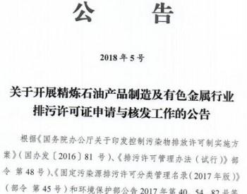 河南:关于开展精炼石油产品制造及<em>有色金属行业</em>排污许可证申请与核发工作的公告