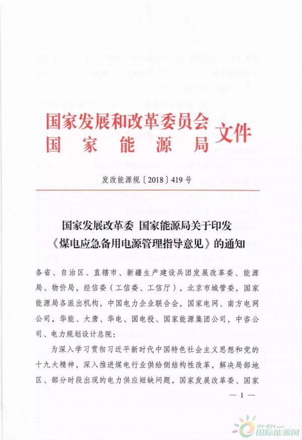 国际资讯_重磅|《煤电应急备用电源管理指导意见》:淘汰关停的现役 ...