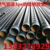 小口径3pe防腐无缝钢管3pe防腐钢管市场价格产量有所增长