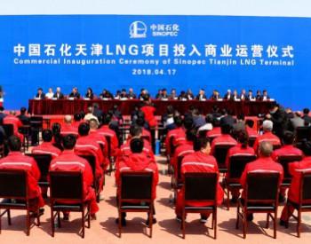 中国石化天津LNG项目正式投入商业运营