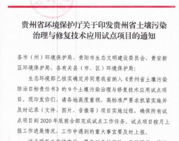 贵州省<em>土壤</em>污染<em>治理</em>与修复技术应用试点<em>项目</em>