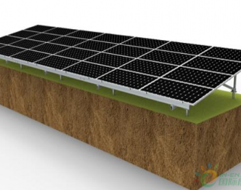 光伏支架推陈出新 晨科太阳能推出新产品---T2VC