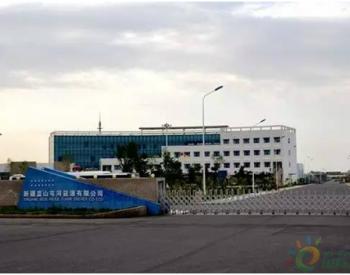 <em>仟亿达集团</em>与新疆蓝山屯河公司就全厂电机系统节能项目达成合作