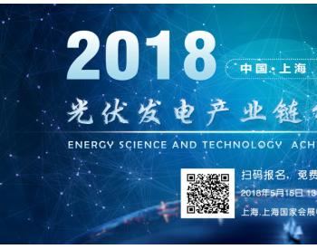 2018 光伏发电系统全产业链分享与推广论坛邀请函
