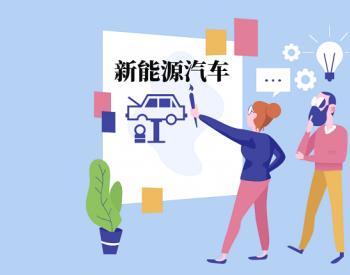<em>杨裕生</em>:补贴与续航里程挂钩将影响动力电池安全性