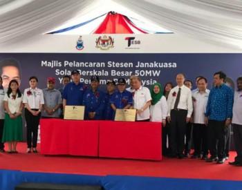 晶澳在马来西亚建设的首个50MW大型<em>地面光伏项目</em>成功并网