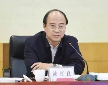 重磅!<em>戴厚良</em>当选中国石化董事长!