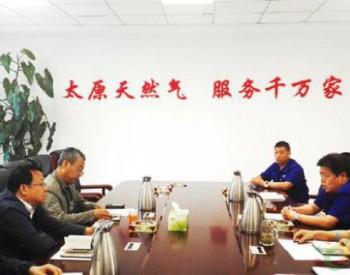 政企共建安全防控<em>体系</em>——王小春在太原天然气有限公司调研