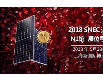 """""""中国好光伏""""获奖企业晶科能源绽放2018 SNEC"""