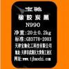 碳黑、N990、N991、N880、中粒子裂解碳黑