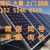 长期上门回收库存太阳能板  光伏组件